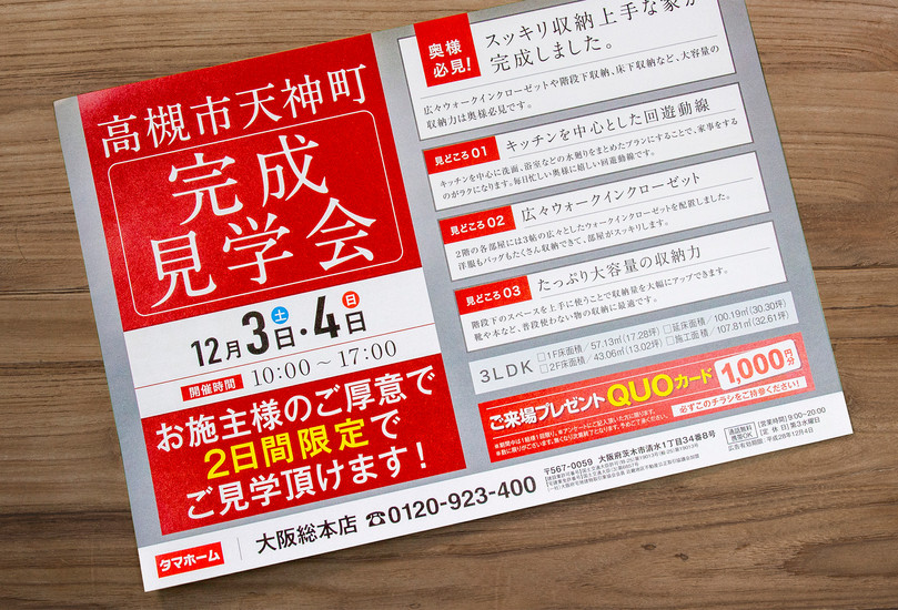 実績_チラシ_TH完成見学会01.jpg