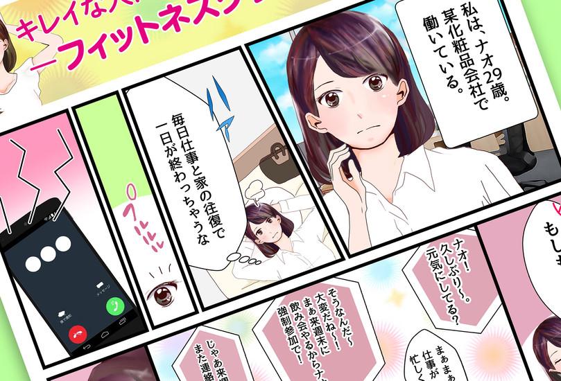 実績_OGスポーツ_漫画01.jpg
