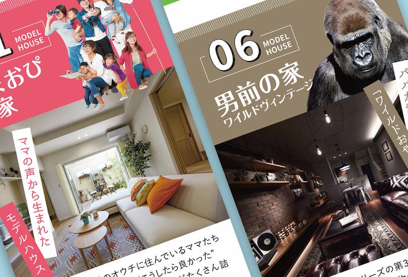 実績_高橋開発_LP02.jpg