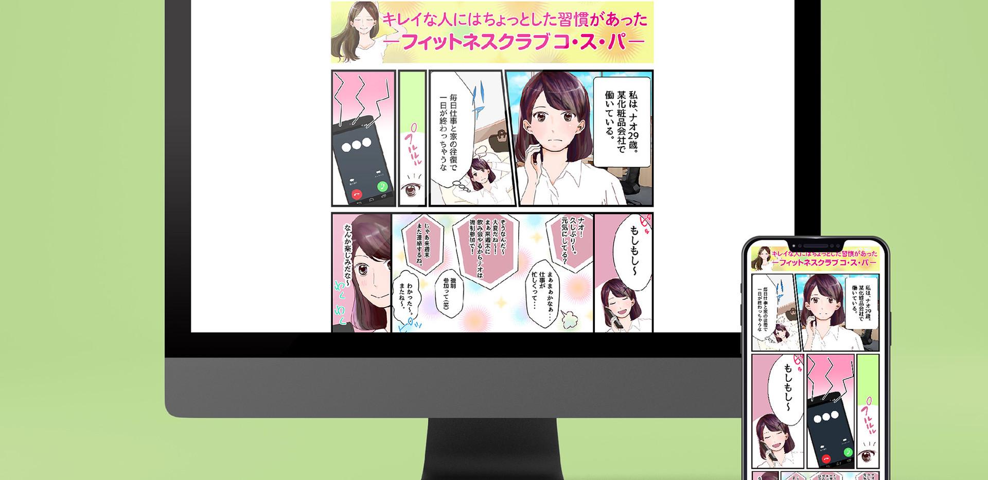 実績_OGスポーツ_漫画03.jpg