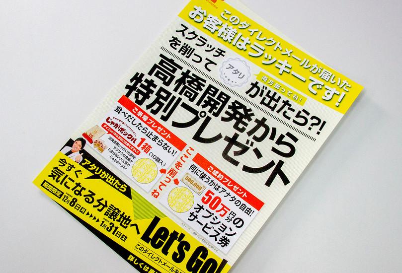 実績_スクラッチ高橋_01.jpg