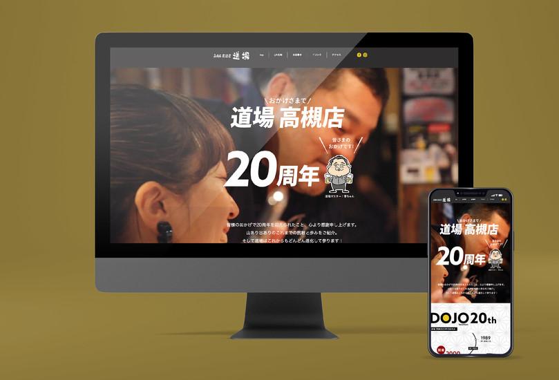 実績_web_道場20周年01.jpg