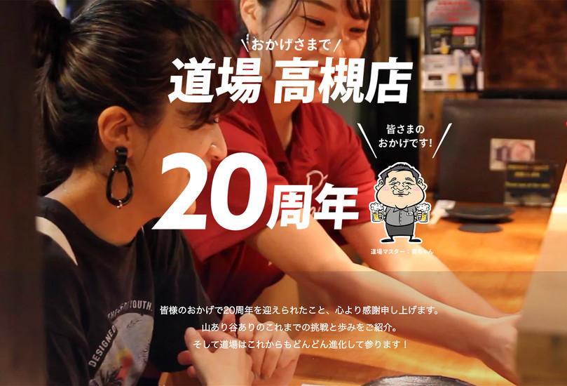 実績_web_道場20周年02.jpg