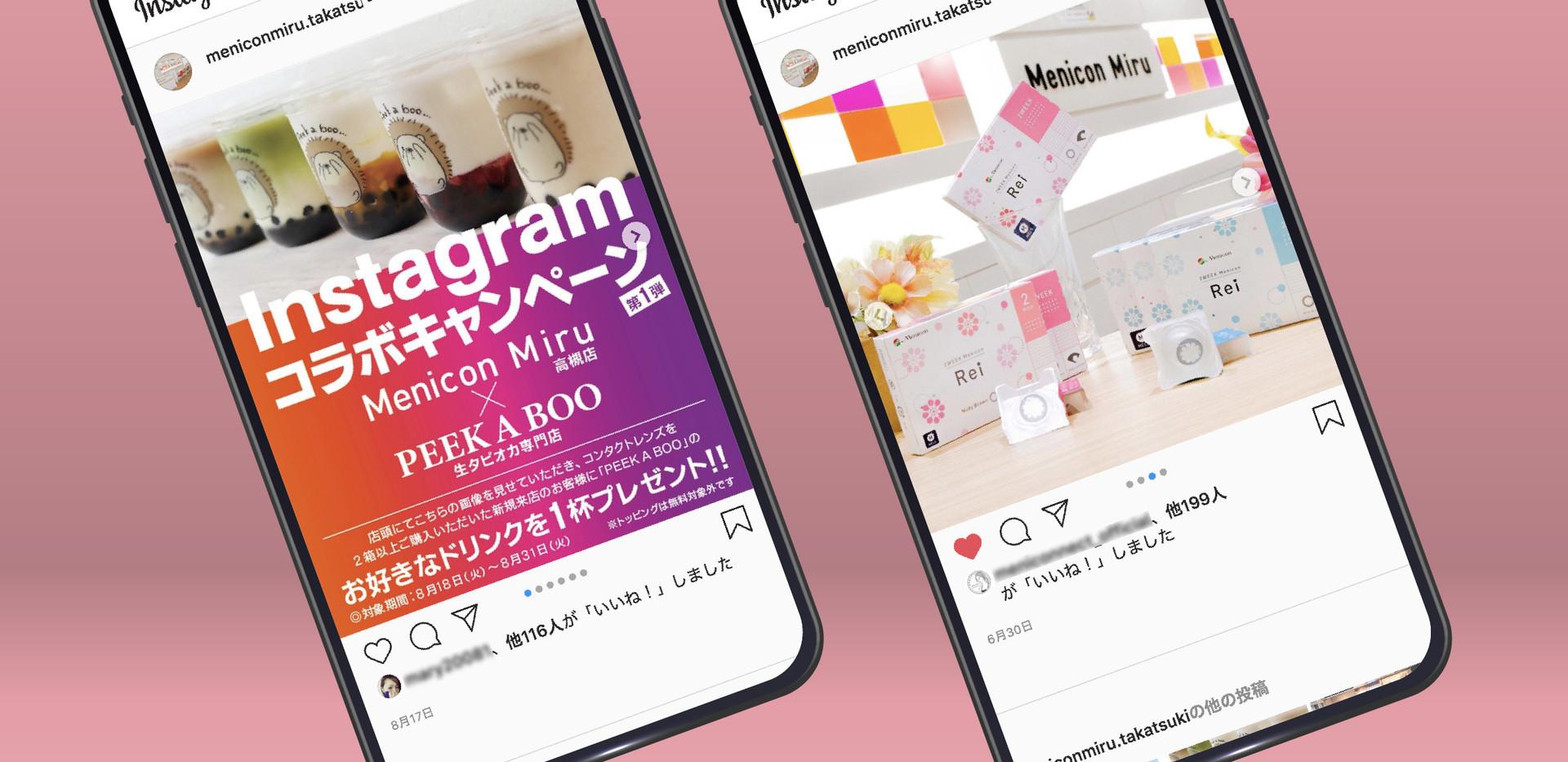 実績_メニコン_SNS01.jpg