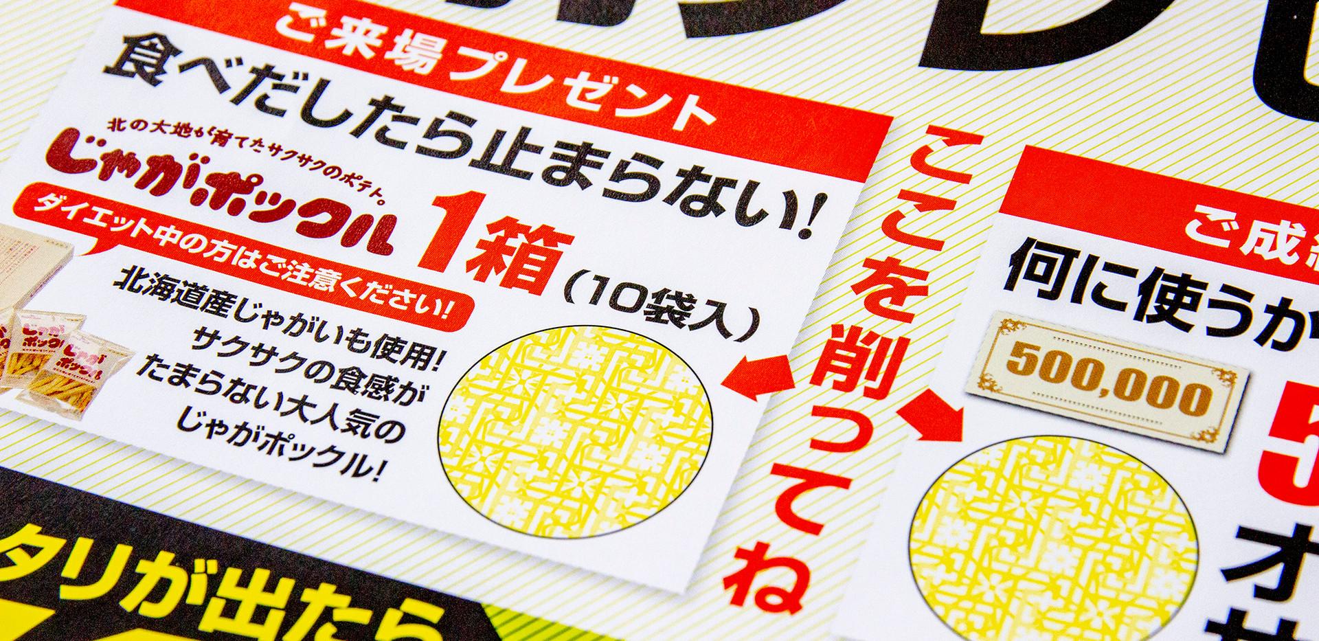 実績_スクラッチ高橋_03.jpg