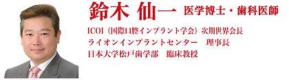hpsuzuki.jpg