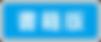 pop-button_04+.png