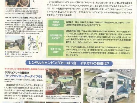 先日の長崎新聞