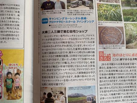 長崎新聞日曜版にて