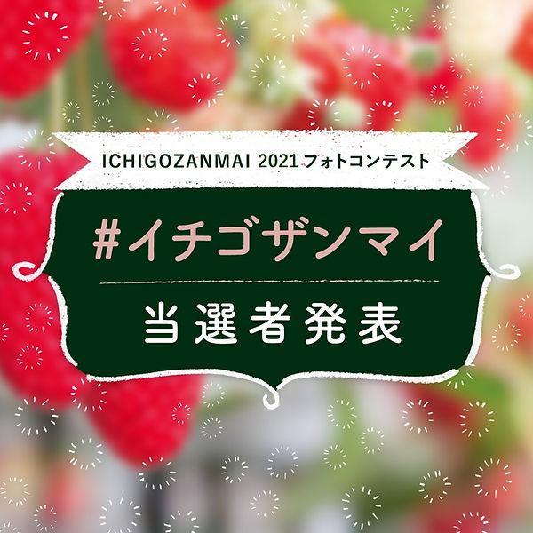 イチゴザンマイ_フォトコン2021.jpg