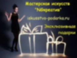 Эксклюзивные подарки в Электростали и Ногинске
