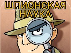 Научное шоу Шпионская наука