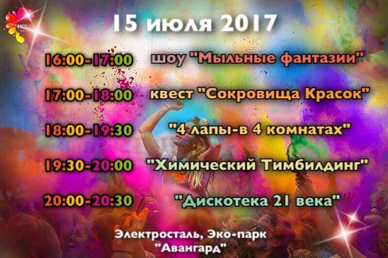 """Экопарк """"Авангард"""""""