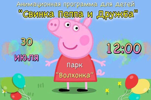 Свинка Пеппа и Дружба