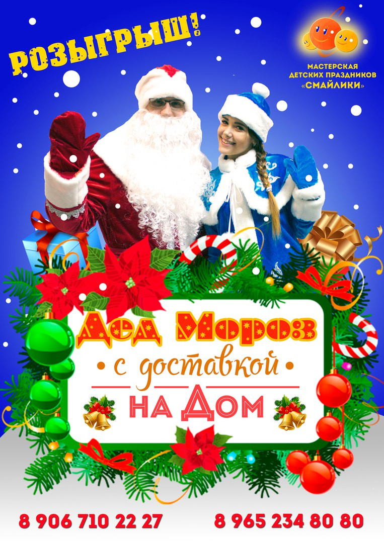 Дед Мороз с доставкой на дом