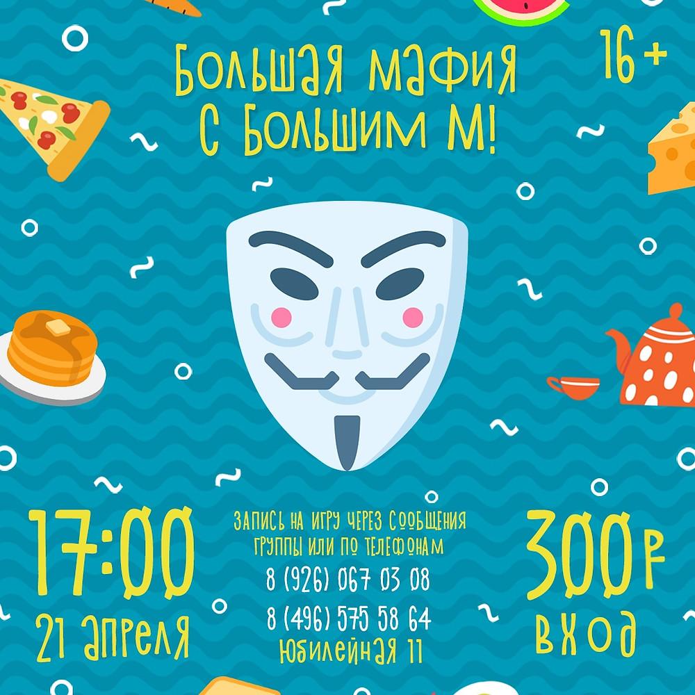 """Большая мафия с большим М в """"Эль Квест"""""""