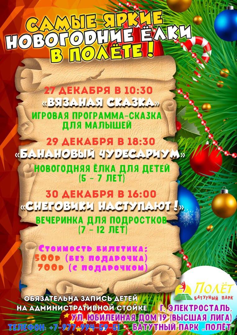 Самые яркие новогодние ёлки в Полёте