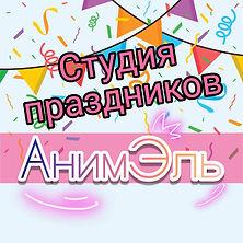 """Студия Детских Праздников """"АнимЭль"""""""