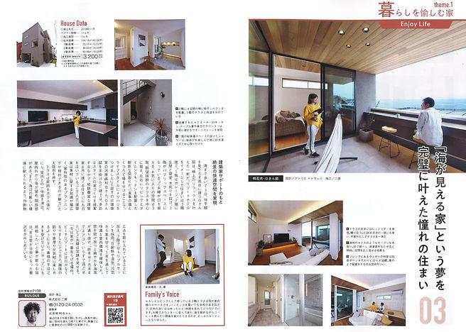 雑誌掲載記事-1.jpg