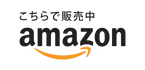 amazon-logo_JP_transparent.png