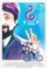 Newton Film Poster