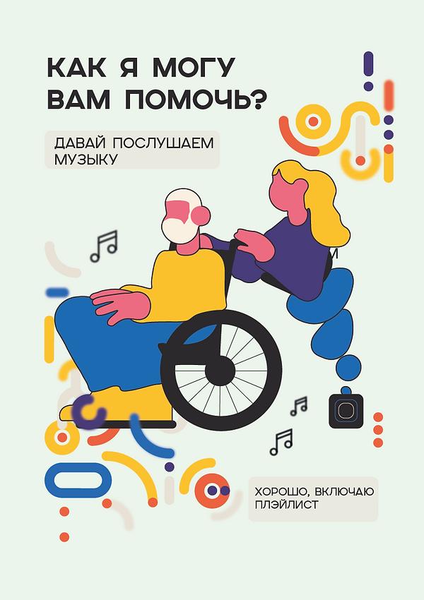 Плакат_2.png