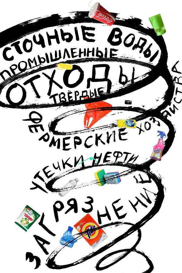 Николаенко_загрязнение.jpg
