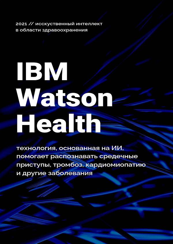 ИИ_Здравоохранение