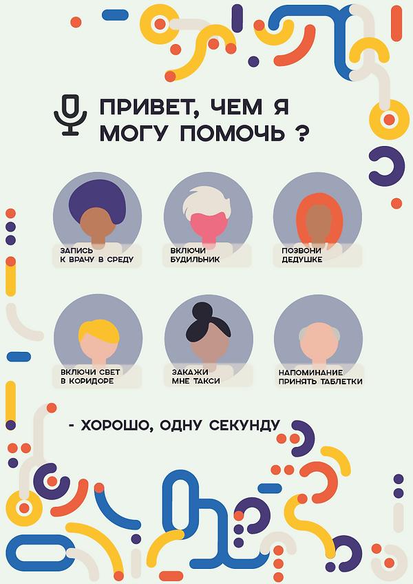 плакат3.png