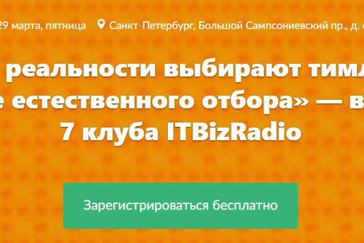 «Как в реальности выбирают тимлидов: закулисье естественного отбора» — встреча № 7 клуба ITBizRadio