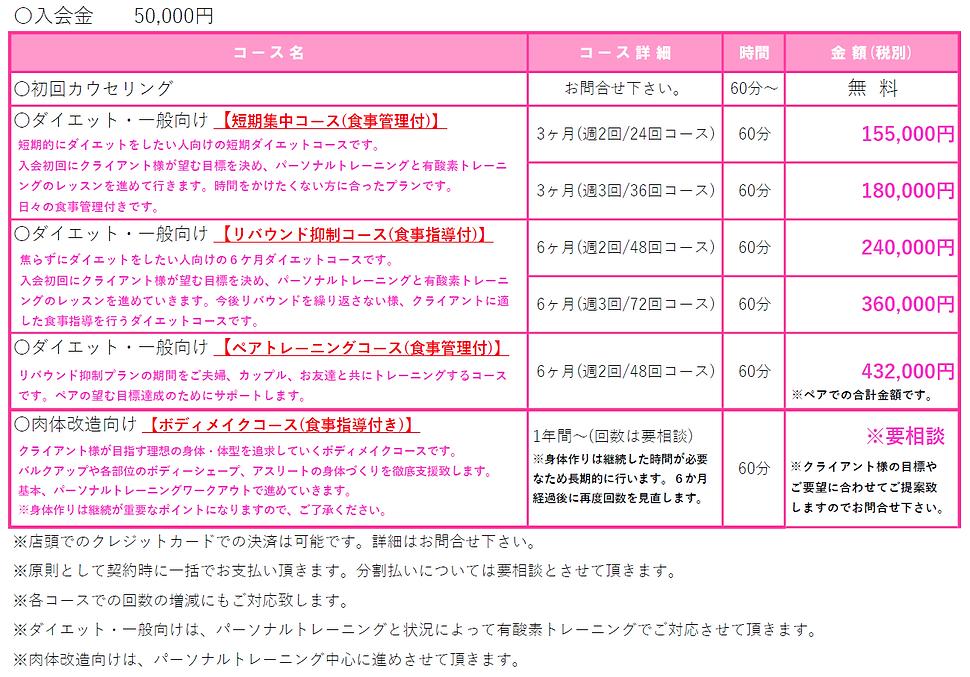 価格表改定2019.09.30(見せ方改善).PNG