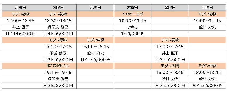 グループレッスン表1.png