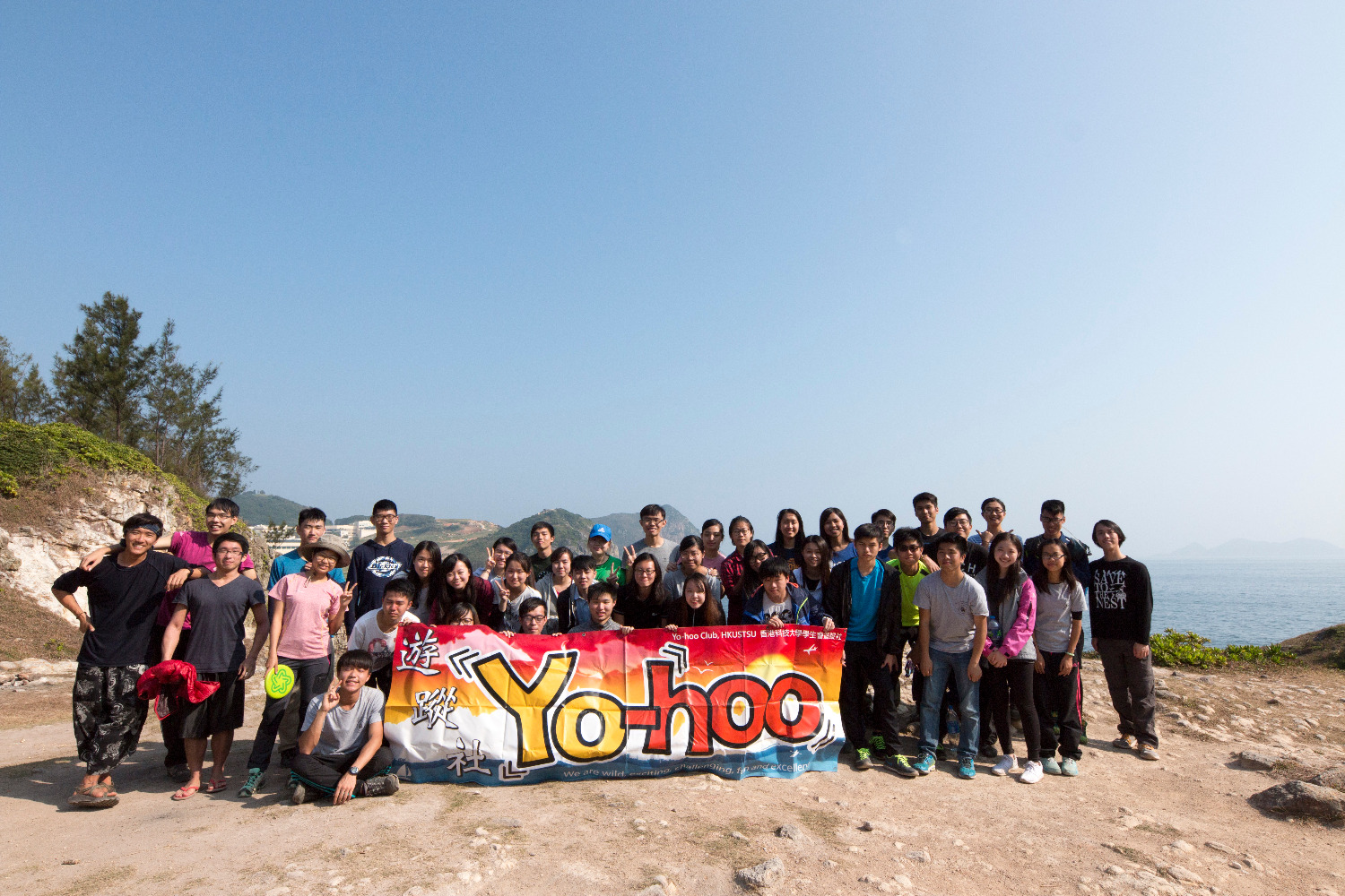 2017 HKUST Yo-hoo Club Winter Camp