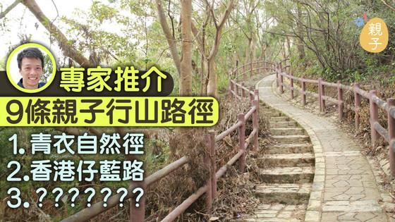 9條親子行山路線推介 (01香港專訪)