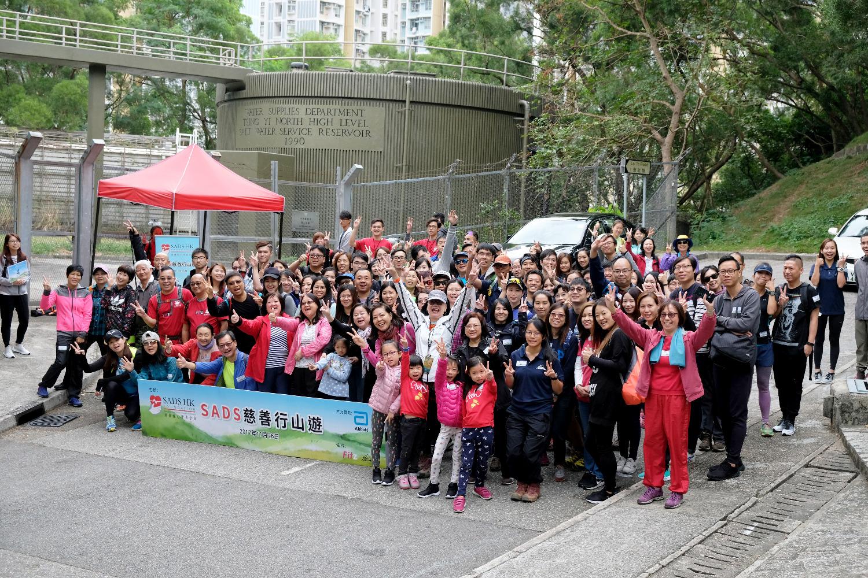 SADS慈善行山遊 2017