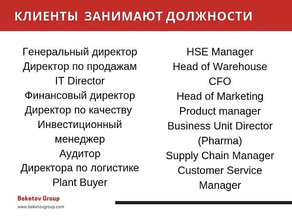 dolznosti_klientov_karjerniy_konsultant_