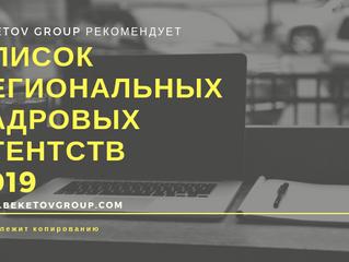 Список региональных кадровых агентств 2019