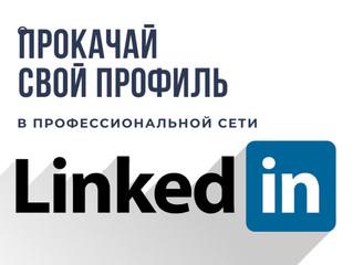 Как обойти блокировку LinkedIn