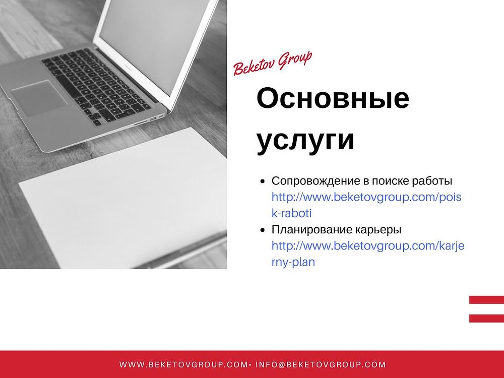 Востребованные услуги карьерного консультанта Beketov Group