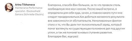 Карьерный коуч Москва