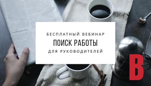 ПОИСК РАБОТЫ для руководителей.png