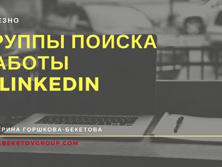 Группы для поиска работы в LinkedIn