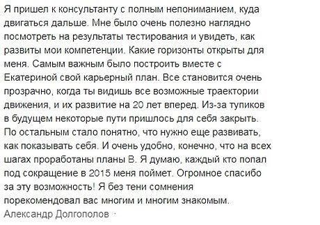 Отзыв карьерный консультант Москва
