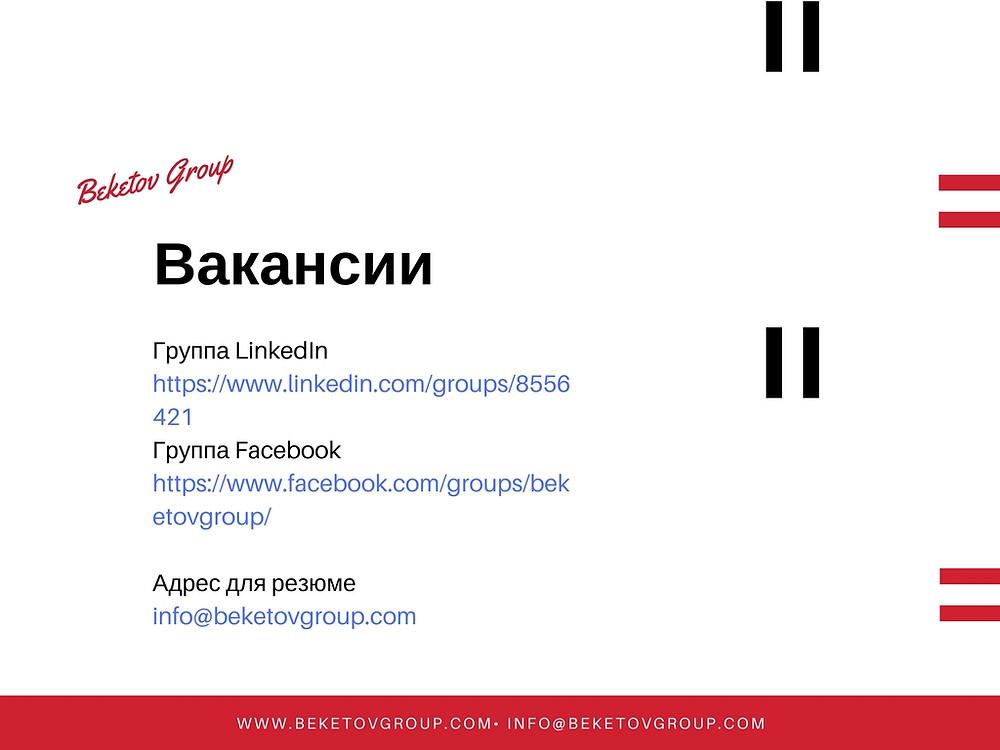 карьерный консультант Beketov Group