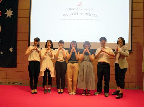 #6 香りを使った新しい福島の「観光のPR」@在日オーストラリア大使館