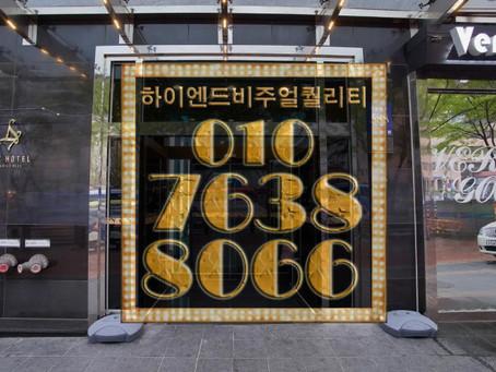 강남 풀싸롱 '베리앤굿', 프라이빗룸 60개 확장