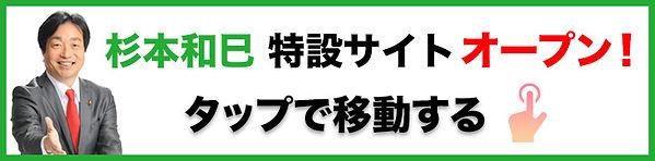 bannar-tokusetsu2.jpg