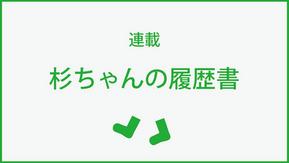 杉ちゃんの履歴書 (2021.10.16 更新)