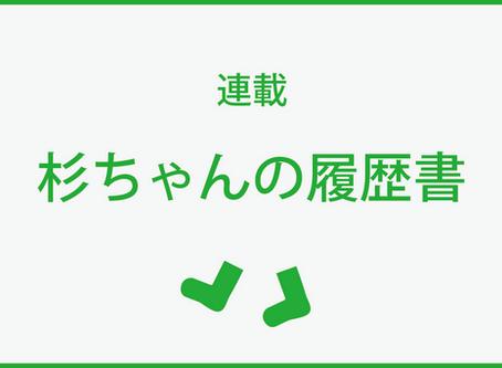 杉ちゃんの履歴書 第12回