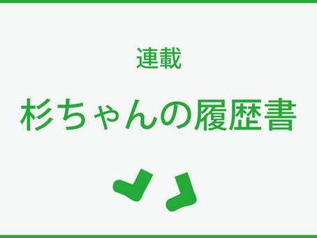 杉ちゃんの履歴書 (2021.3.30 更新)